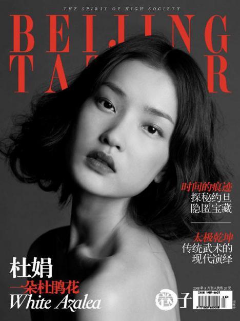 Du-Juan-in-Beijing-Tatler-1