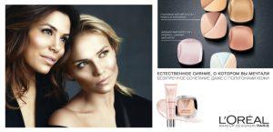 L'Oréal Paris True Match-highlight